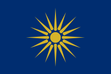 Flag of Greek Macedonia.svg