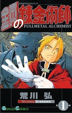Fullmetal123.jpg