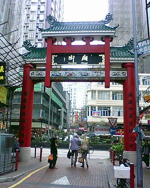 GateOfTempleInHongKong.jpg