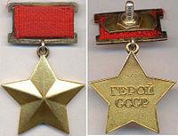 Golden Star medal 473.jpg