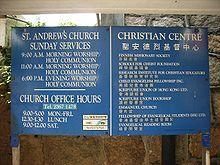HK TST St Andrew s Church n Christian Ctr.jpg