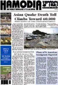 Hamodia front page.jpg