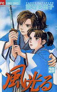 KazeHikaru vol20.jpg