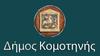 Seal of Komotini