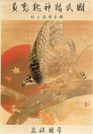 Propaganda del Imperio de Japón durante su época de militarismo y expansionismo.