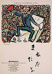 A poster for Kurosawa's last film, Madadayo, hand-drawn by Kurosawa himself: the image shows the figure of an elderly man in a business suit, apparently dancing on a table, with a fan in each hand, surrounded by similarly attired men observing his dance; below this image are childish Japanese characters spelling out the title of the film.