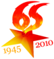 Emblem of the 65th anniversary of the Victory Day