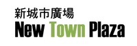 New Town Plaza Logo (2006).png