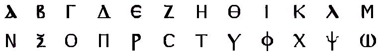 Alphabet grec dans sa graphie onciale.