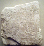 """""""A small, roughly square piece of light-grey stone containing hieroglyphic inscriptions from the time of the Old Kingdom pharaoh Pepi II"""""""