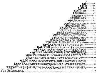 """""""Illustration depicting the rounded-off lower-right edge of the Rosetta Stone, showing Richard Porson&squot;s suggested reconstruction of the missing Greek text"""""""