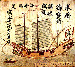 Woodblock print of a ship in sideview with sails raised.