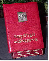 Presidential copy of the Constitution.