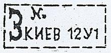 Registered letter postal marking and code of the USSR 1930s.jpg