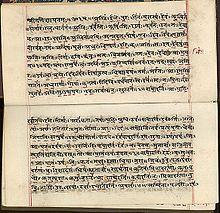 Manuscrit du Rig-Veda en devanagari (début du XIXesiècle).