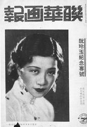 《聯華畫報》,阮玲玉紀念專號,1935年4月1日出版