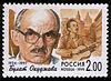 Russia stamp B.Okudzhava 1999 2r.jpg