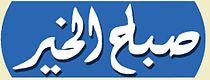 Logo de Sabah El Khair