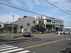 Sagamino station.jpg