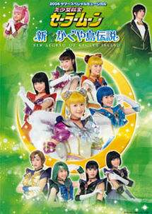 Sailormoonmusical seramyu flyer.jpg