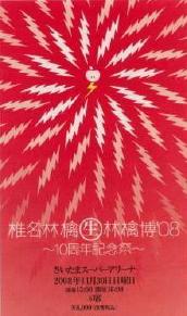 Shiina04-10-2.jpg