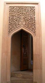 Shirvanshah palace inside door.JPG