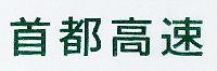 Shutokou logo.jpg