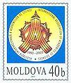Stamp of Moldova md033st.jpg