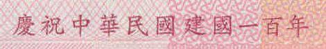 NT$100_20110106
