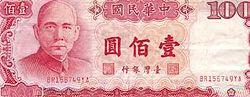 Taiwan 100 nt.jpg