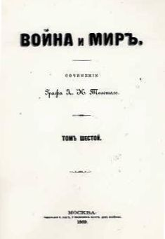 Front page of War and Peace, first edition, 1869 (Russian)