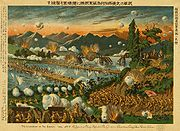 Tsingtao battle lithograph 1914.jpg