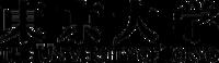 U-tokyo logotype.png