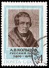 USSR stamp A.V.Koltsov 1969 4k.jpg