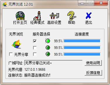 UltraSurf.png