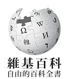 Chinese Wikipedia