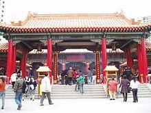 Wong Tai Sin Temple.JPG