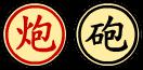 Xiangqi Cannon.png