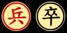 Xiangqi Soldier.png