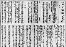Yomiuri Shimbun first issue.jpg
