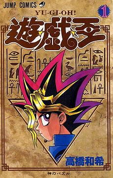 Yu-Gi-Oh! vol 01.jpg