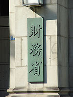 Entrance of the office